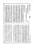 妙法蓮華經(古刻版):妙法蓮華經(古刻版)_頁面_092.jpg