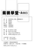 《紫微學堂》紫微斗數上課講義(初階第03期):上課講義(A00_初階第03期)V302_頁面_50.jpg