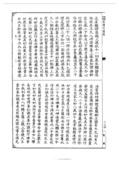 妙法蓮華經(古刻版):妙法蓮華經(古刻版)_頁面_150.jpg