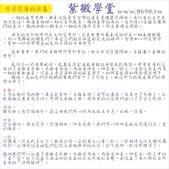 【紫微學堂五行講義】:001日月陰陽的演進_紫微學堂五行講義.jpg