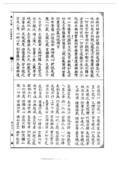 妙法蓮華經(古刻版):妙法蓮華經(古刻版)_頁面_093.jpg