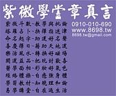 紫微學堂:LINE.jpg
