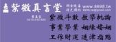 紫微學堂:真言堂BANNER.jpg
