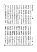 妙法蓮華經(古刻版):妙法蓮華經(古刻版)_頁面_094.jpg