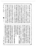 妙法蓮華經(古刻版):妙法蓮華經(古刻版)_頁面_151.jpg