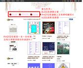 PIXNET-14hkl4o:《紫微學堂》學習社團與xuite網站使用教學_頁面_07.jpg