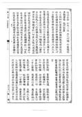 妙法蓮華經(古刻版):妙法蓮華經(古刻版)_頁面_095.jpg