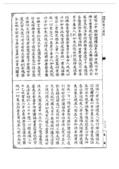 妙法蓮華經(古刻版):妙法蓮華經(古刻版)_頁面_152.jpg