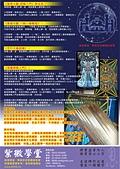 紫微學堂:紫微學堂教學A4DM_201409.jpg