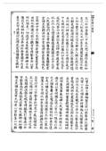 妙法蓮華經(古刻版):妙法蓮華經(古刻版)_頁面_096.jpg