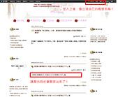 PIXNET-14hkl4o:《紫微學堂》學習社團與xuite網站使用教學_頁面_02.jpg