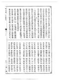 妙法蓮華經(古刻版):妙法蓮華經(古刻版)_頁面_097.jpg