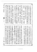 妙法蓮華經(古刻版):妙法蓮華經(古刻版)_頁面_153.jpg