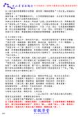 《紫微學堂》紫微斗數上課講義(初階第02期):上課講義(A00_初階第02期)V203_頁面_04.jpg