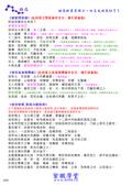 《紫微學堂》紫微斗數上課講義(初階第02期):上課講義(A00_初階第02期)V203_頁面_36.jpg
