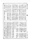 妙法蓮華經(古刻版):妙法蓮華經(古刻版)_頁面_098.jpg