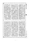 妙法蓮華經(古刻版):妙法蓮華經(古刻版)_頁面_154.jpg