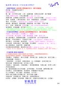 《紫微學堂》紫微斗數上課講義(初階第02期):上課講義(A00_初階第02期)V203_頁面_27.jpg