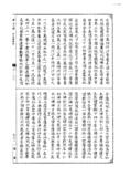 妙法蓮華經(古刻版):妙法蓮華經(古刻版)_頁面_099.jpg