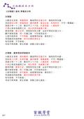 《紫微學堂》紫微斗數上課講義(初階第01期):上課講義(A00_初階第01期)V104_頁面_10.jpg