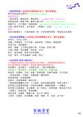 《紫微學堂》紫微斗數上課講義(初階第02期):上課講義(A00_初階第02期)V203_頁面_59.jpg