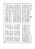 妙法蓮華經(古刻版):妙法蓮華經(古刻版)_頁面_100.jpg