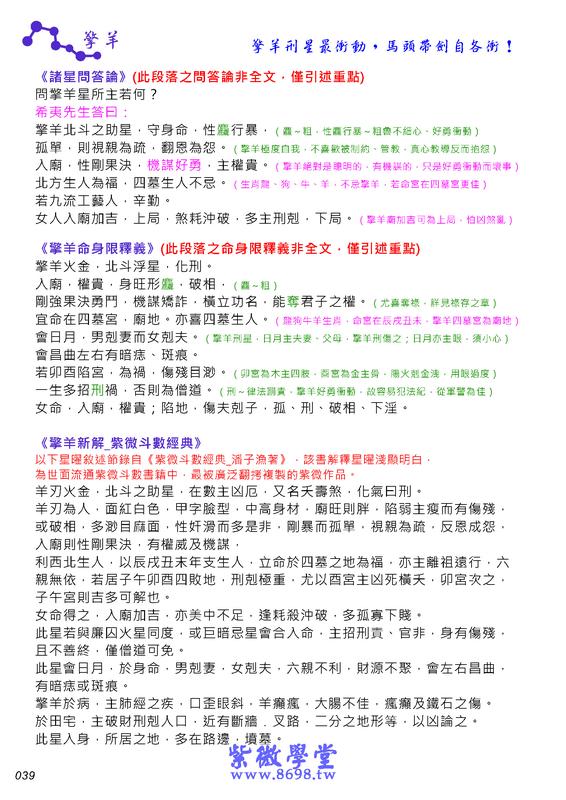 《紫微學堂》紫微斗數上課講義(初階第02期):上課講義(A00_初階第02期)V203_頁面_42.jpg