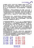 紫微斗數真言全書(上卷_圖說星語卷)_內文導覽:紫微斗數真言全書A圖說星語4_頁面_041.jpg