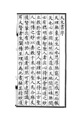 中國占星學《天文書》(明譯) :《天文書》(明譯)_頁面_001.jpg