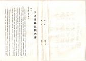 消彌世界三大紛爭:03.JPG