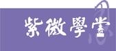 紫微學堂:紫微斗數教學上課招生.jpg