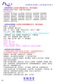 《紫微學堂》紫微斗數上課講義(初階第02期):上課講義(A00_初階第02期)V203_頁面_54.jpg