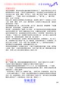 《紫微學堂》紫微斗數上課講義(初階第03期):上課講義(A00_初階第03期)V302_頁面_03.jpg