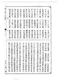 妙法蓮華經(古刻版):妙法蓮華經(古刻版)_頁面_101.jpg