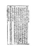 皇城珍藏古籍_五星三命大全古木刻:紫微學堂_五星三命大全古木刻188頁_頁面_004.jpg