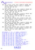 《紫微學堂》紫微斗數上課講義(初階第03期):上課講義(A00_初階第03期)V302_頁面_04.jpg