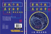 日誌用相簿:紫微斗數真言全書A圖說星語1封面S.jpg