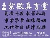 紫微學堂:紫微真言堂3O.jpg