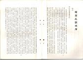 消彌世界三大紛爭:04.JPG