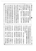妙法蓮華經(古刻版):妙法蓮華經(古刻版)_頁面_102.jpg