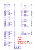 PIXNET-14hkl4o:上課講義(A00_初階第02期)V203_頁面_01.jpg