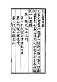 中國占星學《天文書》(明譯) :《天文書》(明譯)_頁面_009.jpg