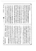妙法蓮華經(古刻版):妙法蓮華經(古刻版)_頁面_103.jpg