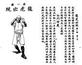 虎鶴雙形拳拳譜:001.JPG