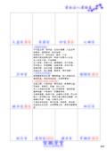 《紫微學堂》紫微斗數上課講義(初階第03期):上課講義(A00_初階第03期)V302_頁面_21.jpg