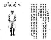 虎鶴雙形拳拳譜:002.JPG