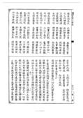 妙法蓮華經(古刻版):妙法蓮華經(古刻版)_頁面_104.jpg