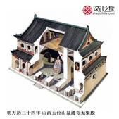 中国经典古建筑剖视图:8d3084dbgw1dyc32g0yydj.jpg