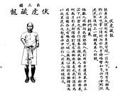 虎鶴雙形拳拳譜:003.JPG