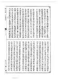妙法蓮華經(古刻版):妙法蓮華經(古刻版)_頁面_105.jpg